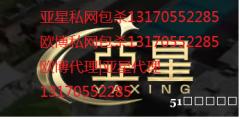 欧博私网包杀13170552285